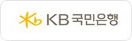 KB 국민은행